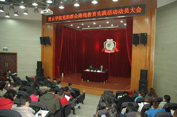 我院召开党的群众路线教育实践活动动员大会