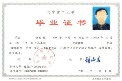 北京理工大学网络教育2015春季招生简介