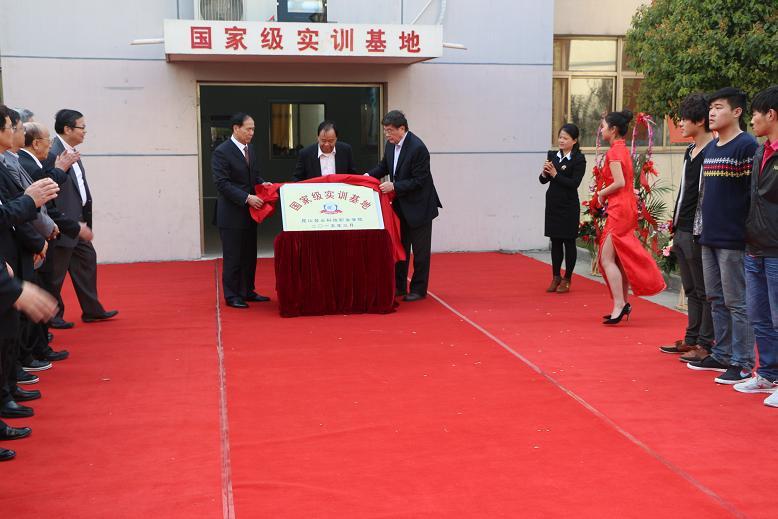 机电一体化技术国家级实训基地正式启用