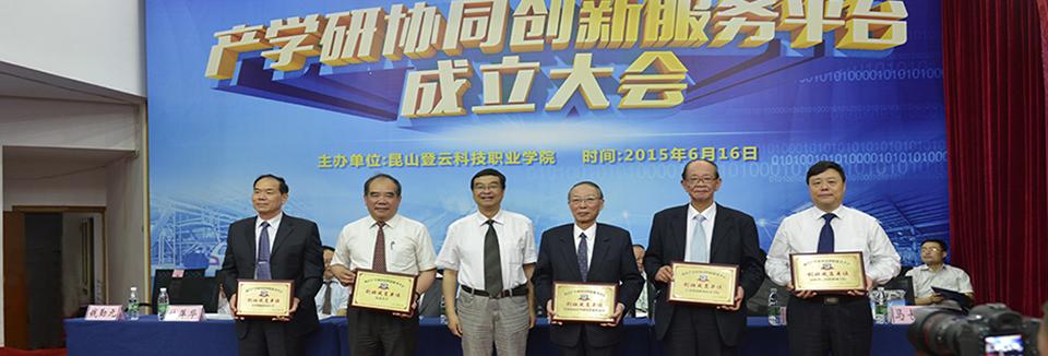 我院与东南大学、台湾成功大学、明新科技大学、中卫发展中心、江苏海事学院等二十余家单位成为产学研协同创新公共服务平台创始成员!