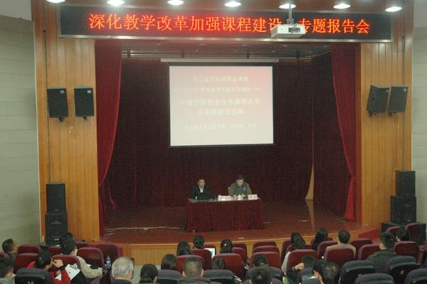 苏州健雄职业技术学院张宏杰副教授应邀来我校作专题讲座