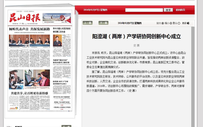 昆山日报报道:阳澄湖(两岸)产学研协同创新中心成立