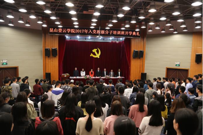 我院举行2017年入党积极分子培训班开学典礼
