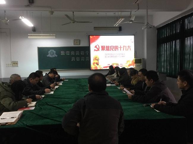 汽车工程系党总支学习十九大专题报告会