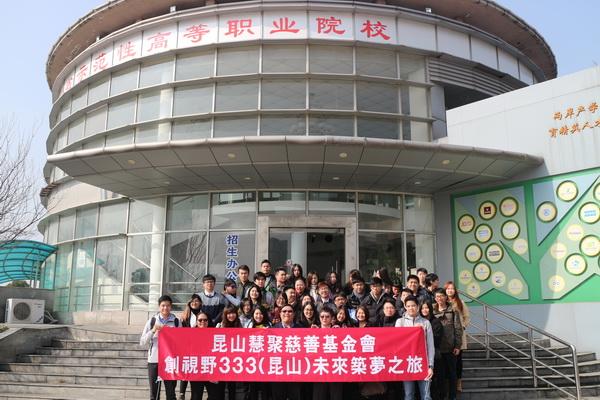 台湾大学生参访团来我校参访