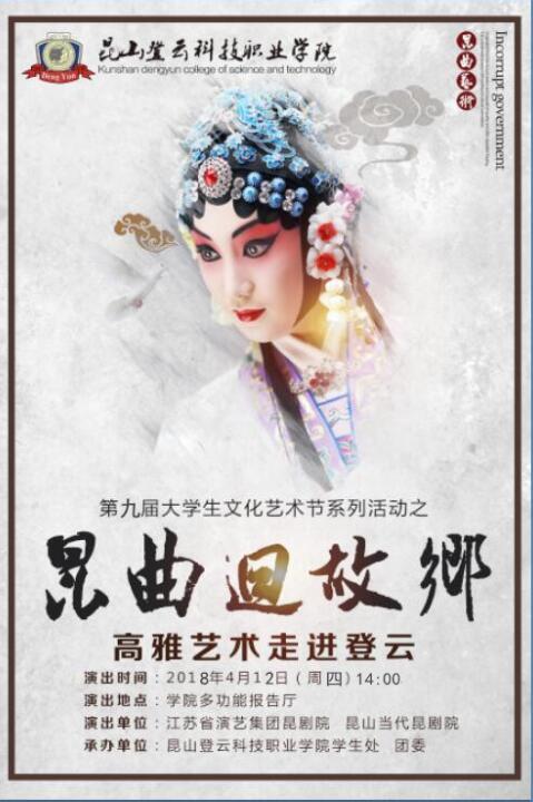 第九届大学生文化艺术节系列活动之昆曲回故乡