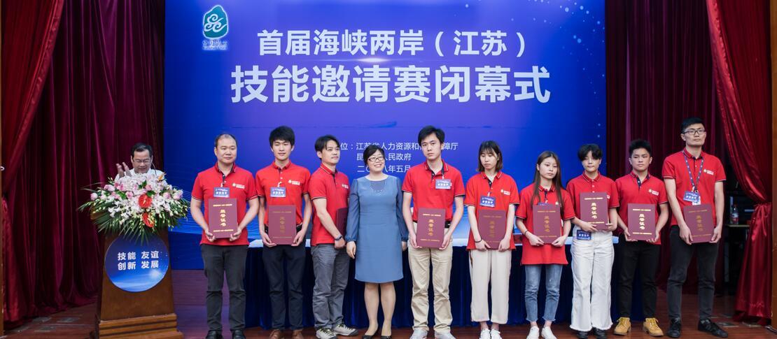 5月25日-27日,首届海峡两岸(江苏)技能邀请赛在我院举办,与会领导为获奖选手颁奖