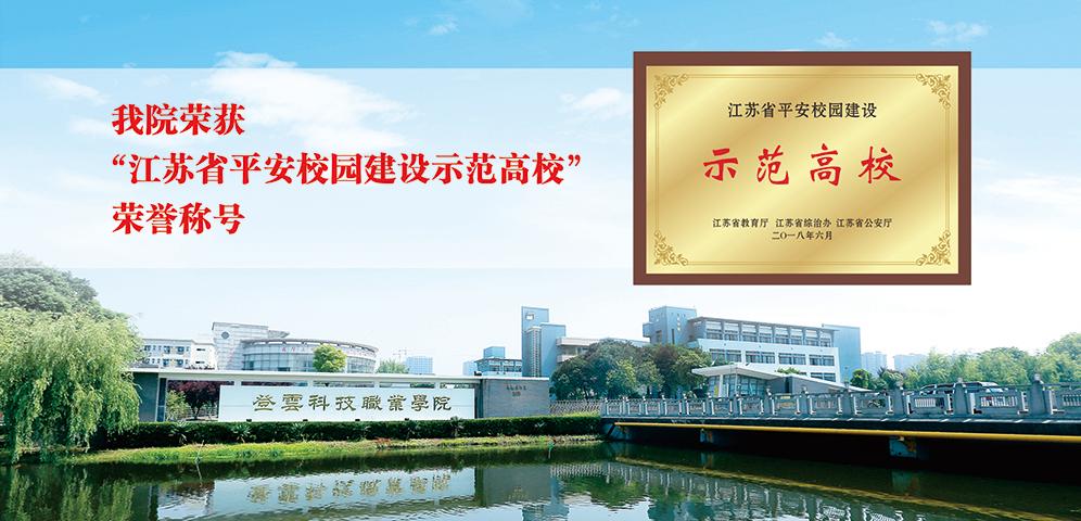 """我院荣获""""江苏省平安校园建设示范高校""""荣誉称号"""