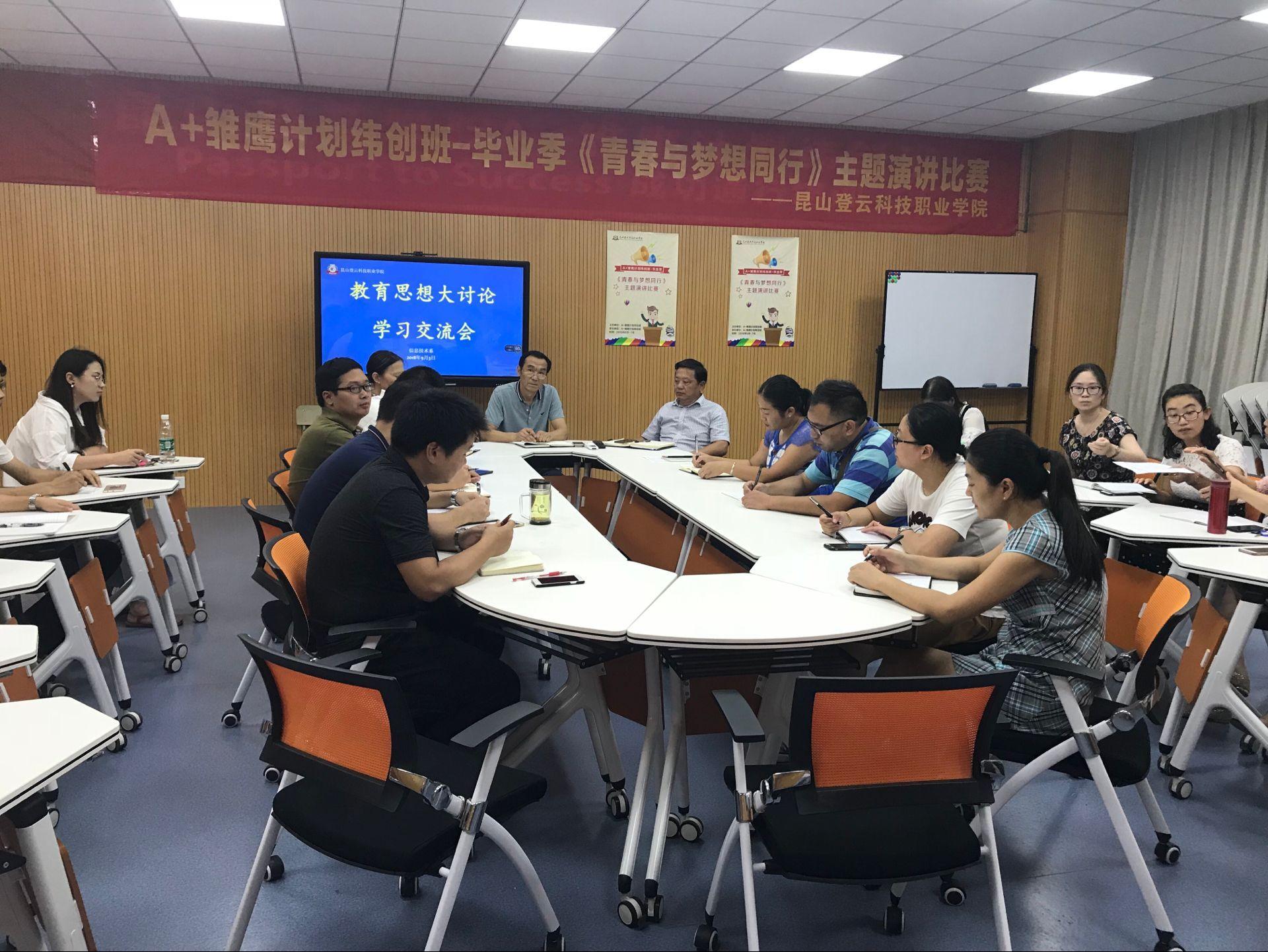 信息技术系组织全系教师深入开展教育思想大讨论活动