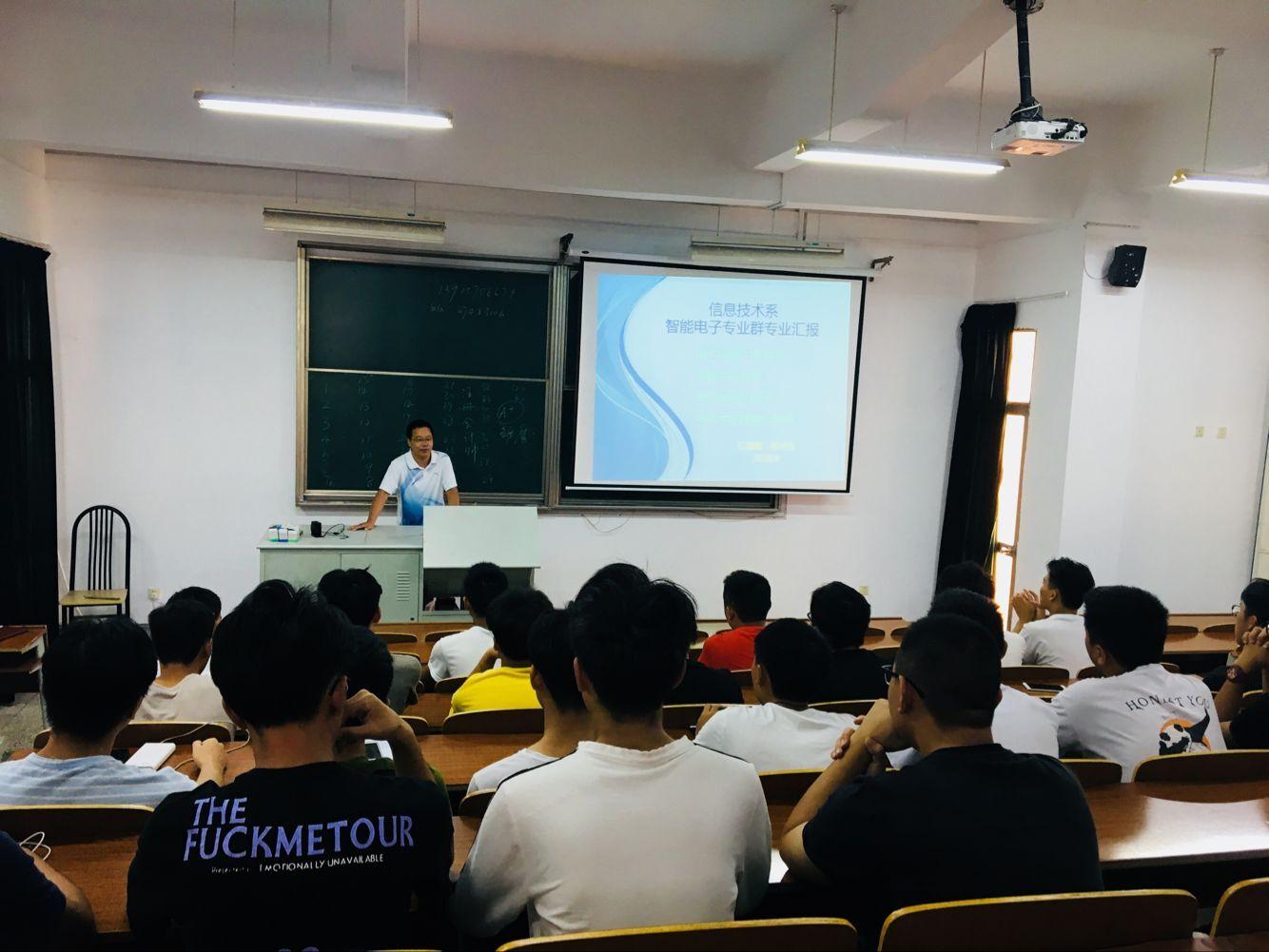 智能电子专业群2018年新生入学教育