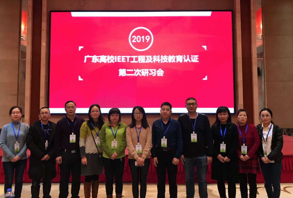 我院赴广州参加IEET专业认证第二次研习会